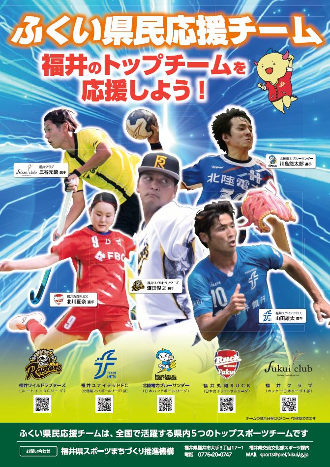 県民応援チームポスター
