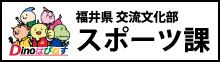 福井県交流文化部スポーツ課